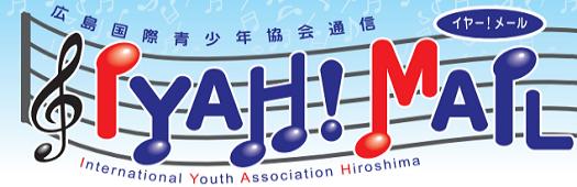 広報紙 IYAH! MAIL (イヤー!メール)