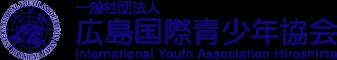 広島国際青少年協会